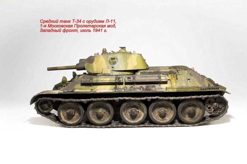 Средний танк Т-34 с орудием Л-11 Img_9516