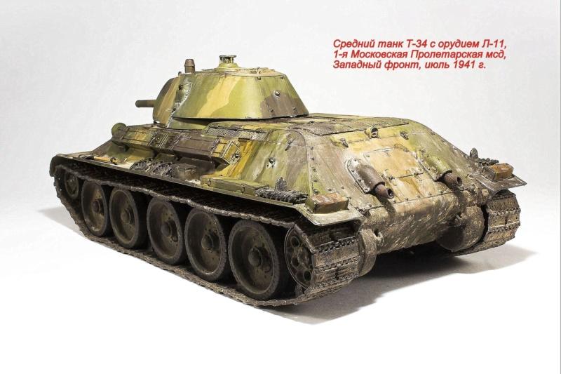 Средний танк Т-34 с орудием Л-11 Img_9517