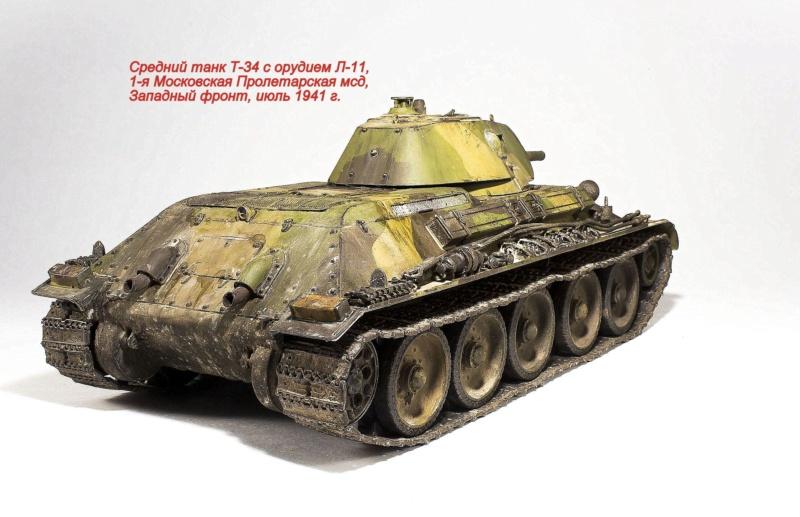 Средний танк Т-34 с орудием Л-11 Img_9518