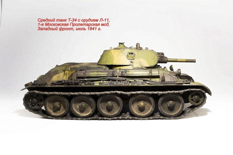 Средний танк Т-34 с орудием Л-11 Img_9519