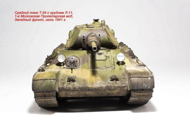 Средний танк Т-34 с орудием Л-11 Img_9520