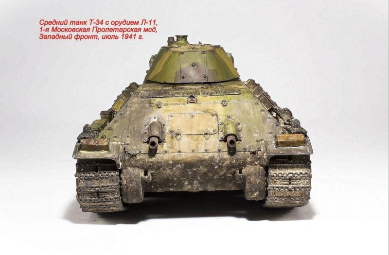 Средний танк Т-34 с орудием Л-11 Img_9521