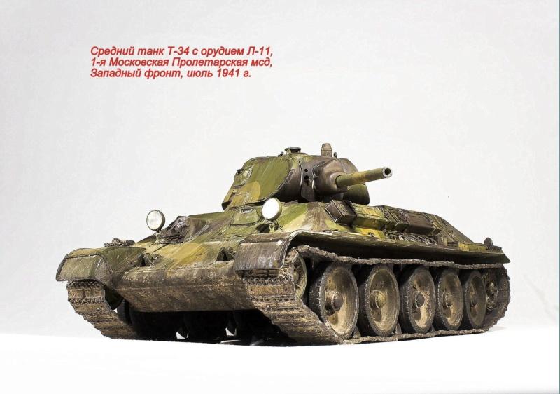 Средний танк Т-34 с орудием Л-11 Img_9522
