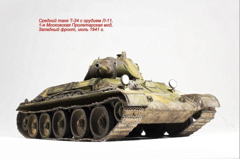 Средний танк Т-34 с орудием Л-11 Img_9523