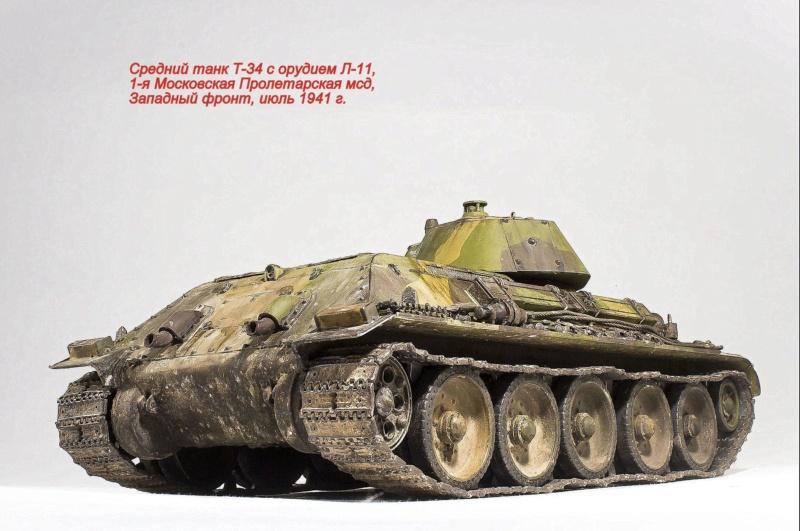 Средний танк Т-34 с орудием Л-11 Img_9524