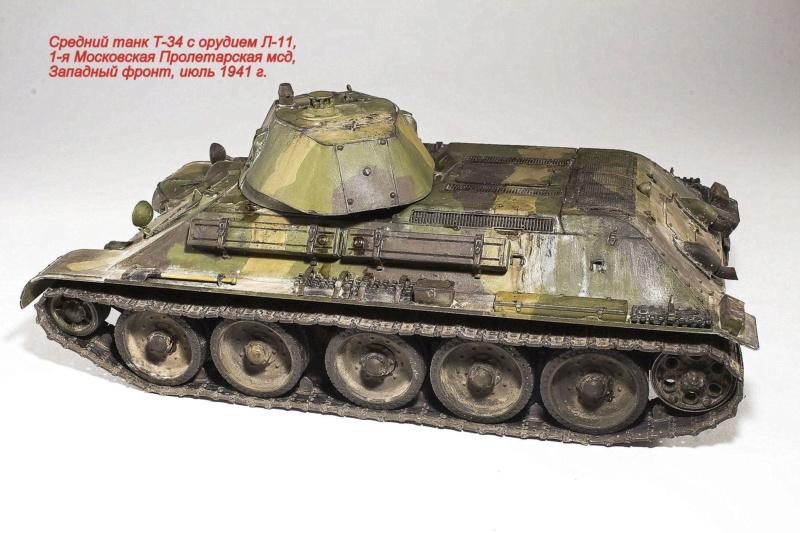 Средний танк Т-34 с орудием Л-11 Img_9526