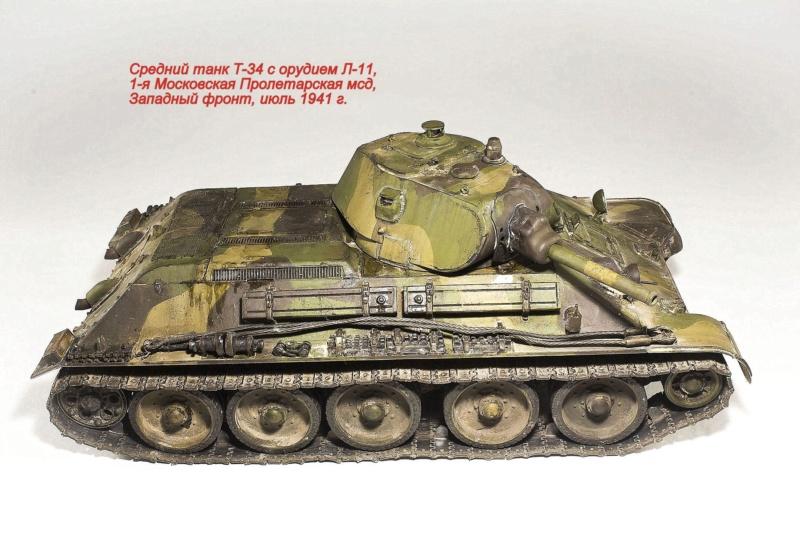 Средний танк Т-34 с орудием Л-11 Img_9527