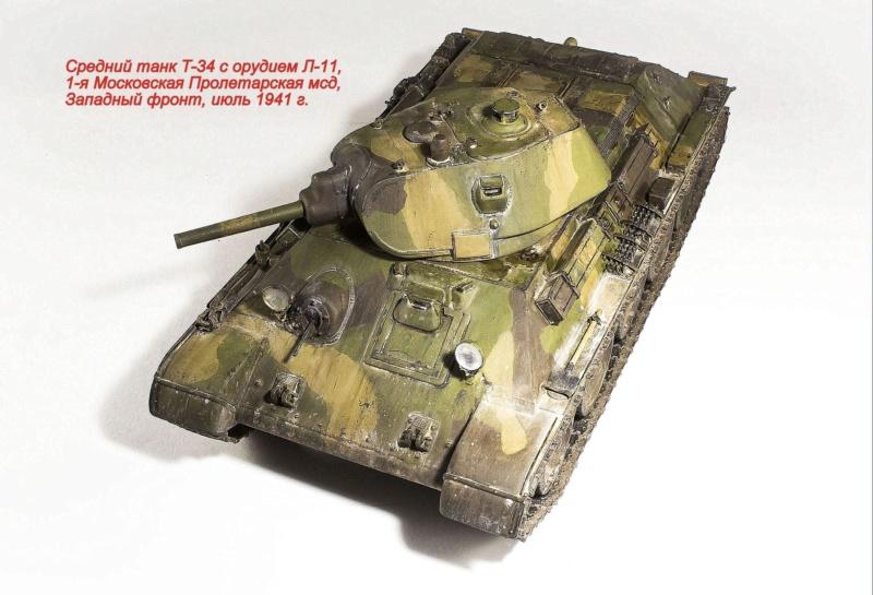 Средний танк Т-34 с орудием Л-11 Img_9528