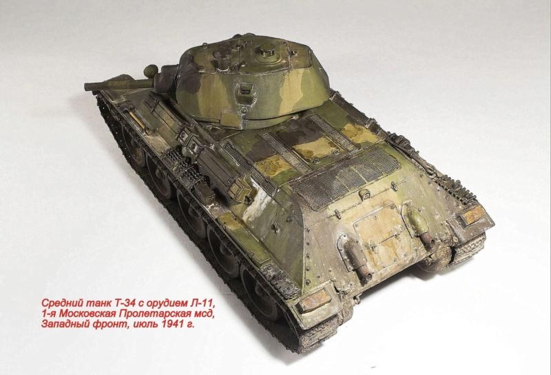 Средний танк Т-34 с орудием Л-11 Img_9529
