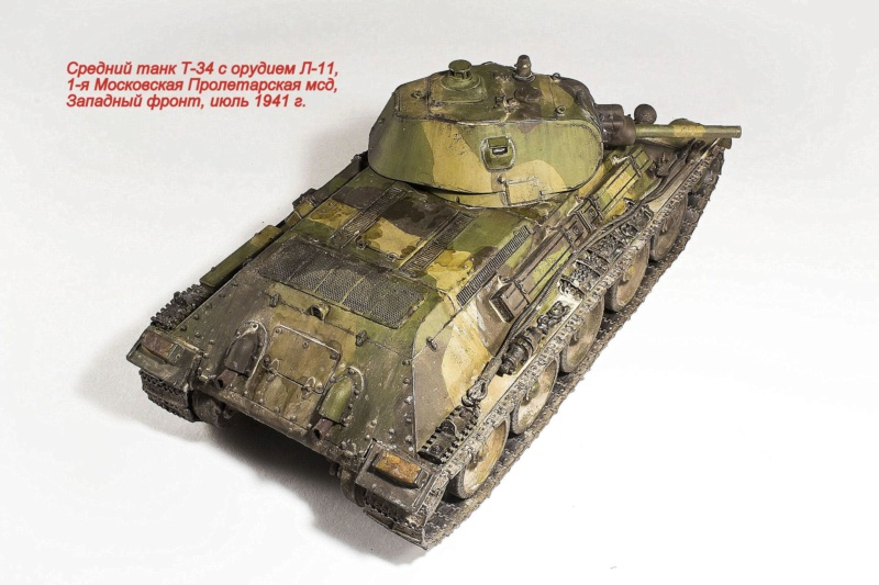 Средний танк Т-34 с орудием Л-11 Img_9530