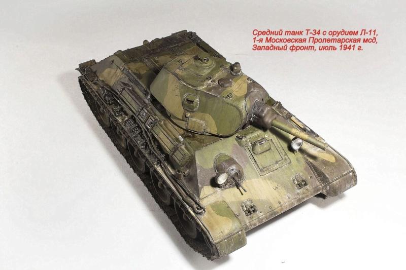 Средний танк Т-34 с орудием Л-11 Img_9531
