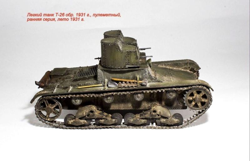 Т-26 обр. 1931 г. Img_9613
