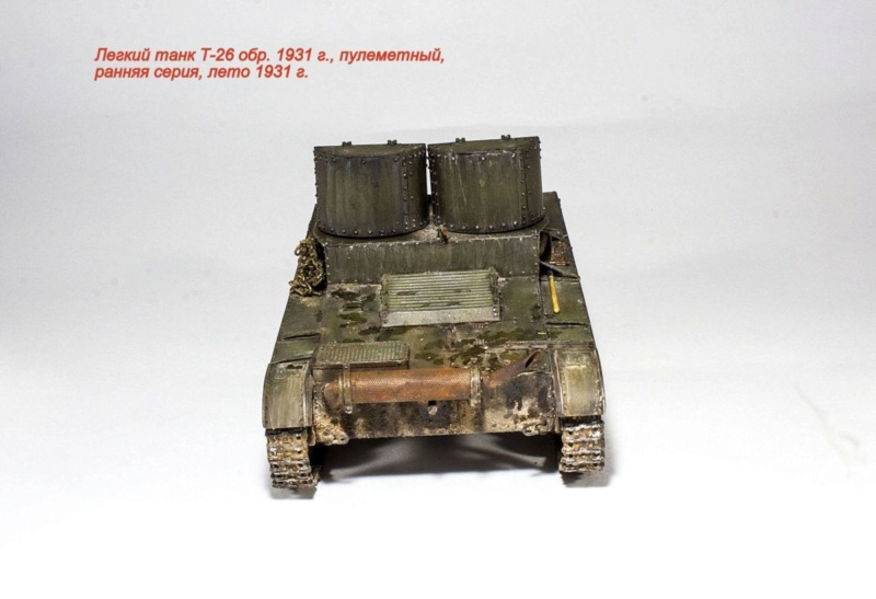 Т-26 обр. 1931 г. Img_9616