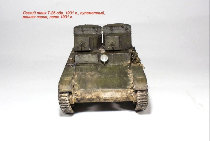 Т-26 обр. 1931 г. Img_9617