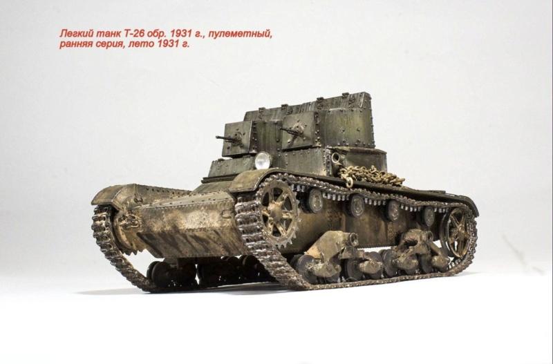 Т-26 обр. 1931 г. Img_9618