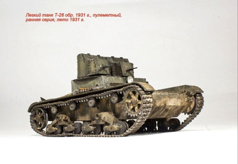 Т-26 обр. 1931 г. Img_9619