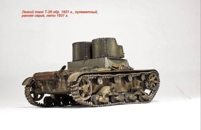 Т-26 обр. 1931 г. Img_9620