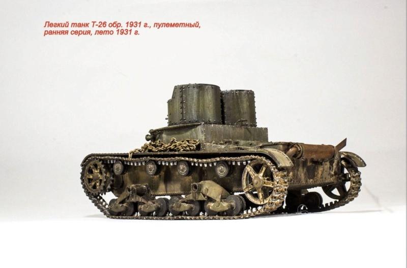Т-26 обр. 1931 г. Img_9621
