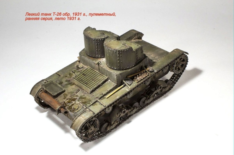 Т-26 обр. 1931 г. Img_9623