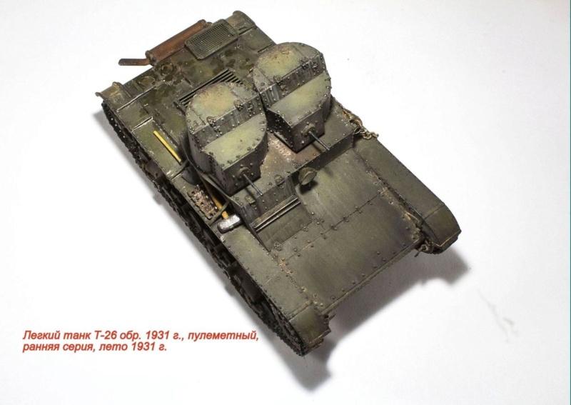Т-26 обр. 1931 г. Img_9626