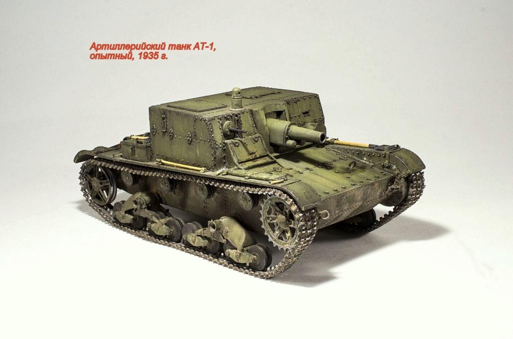 Артиллерийский танк АТ-1 Img_9627