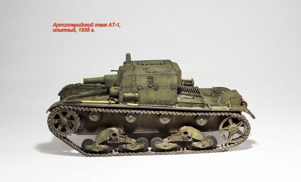 Артиллерийский танк АТ-1 Img_9628
