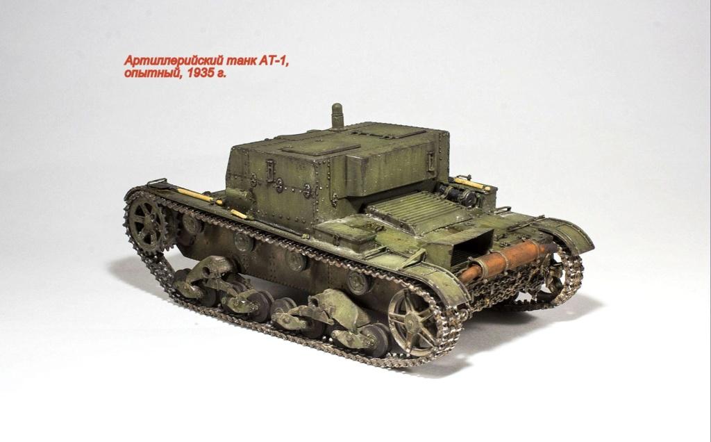 Артиллерийский танк АТ-1 Img_9630