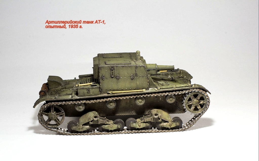 Артиллерийский танк АТ-1 Img_9631