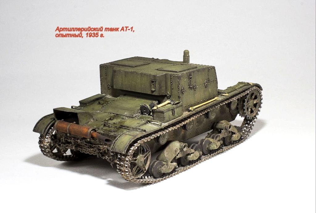 Артиллерийский танк АТ-1 Img_9632