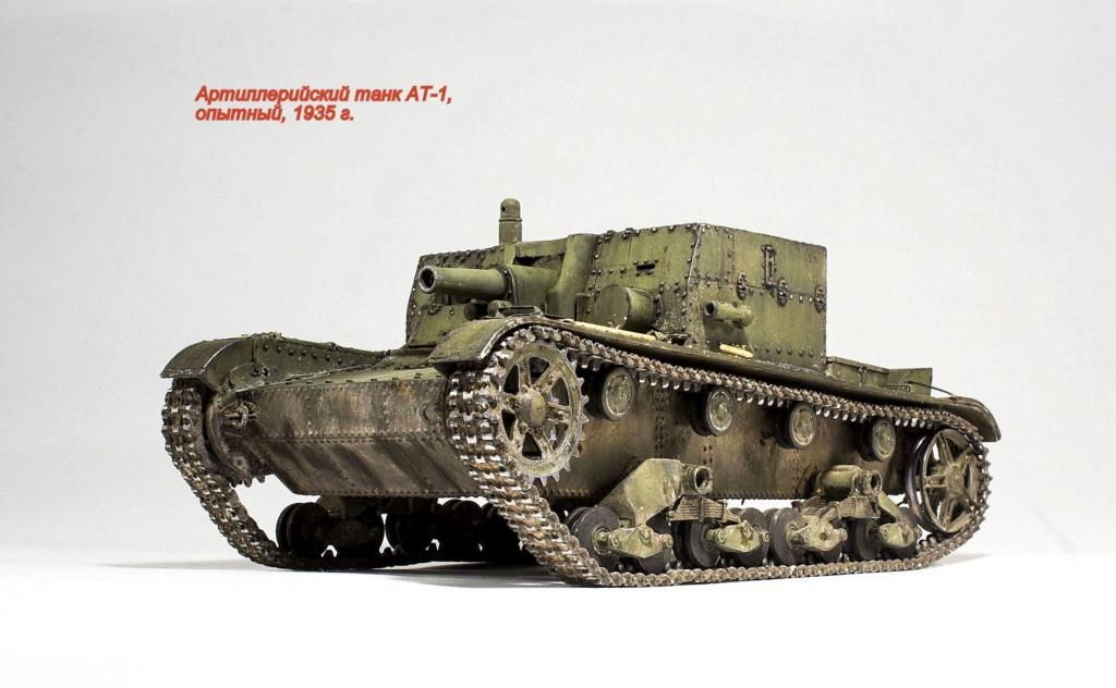 Артиллерийский танк АТ-1 Img_9635