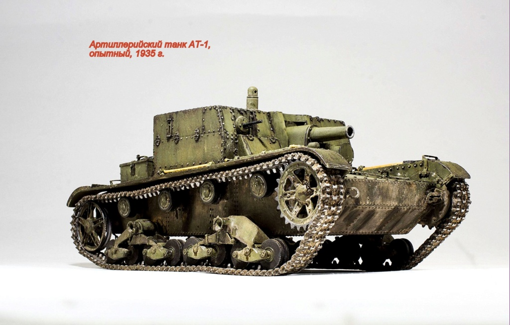 Артиллерийский танк АТ-1 Img_9637