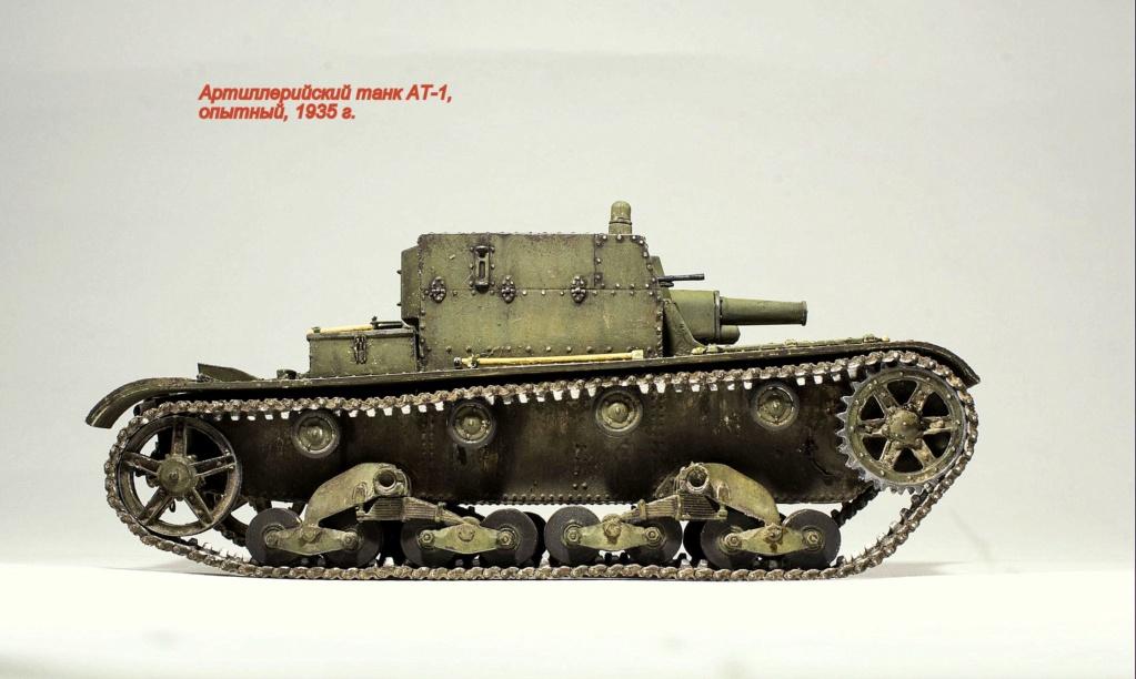 Артиллерийский танк АТ-1 Img_9638