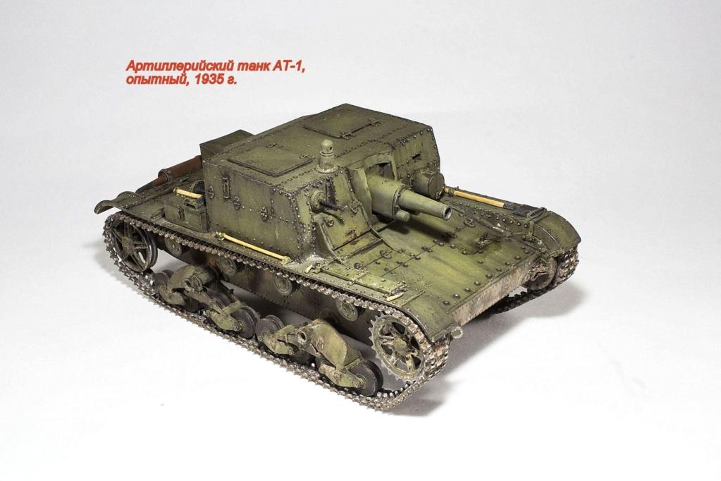 Артиллерийский танк АТ-1 Img_9639
