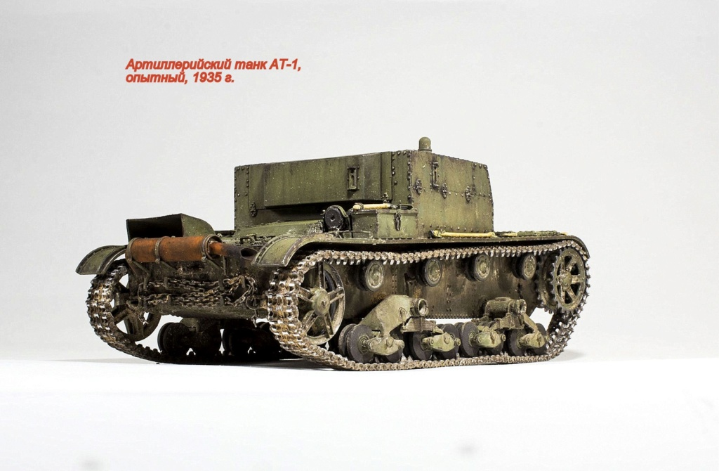 Артиллерийский танк АТ-1 Img_9640
