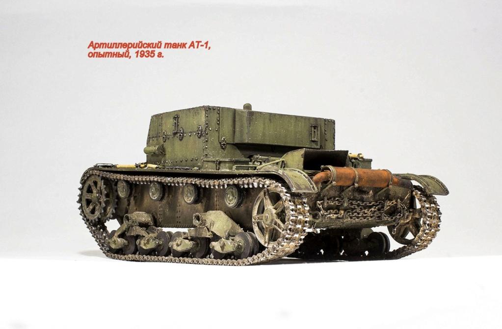 Артиллерийский танк АТ-1 Img_9641