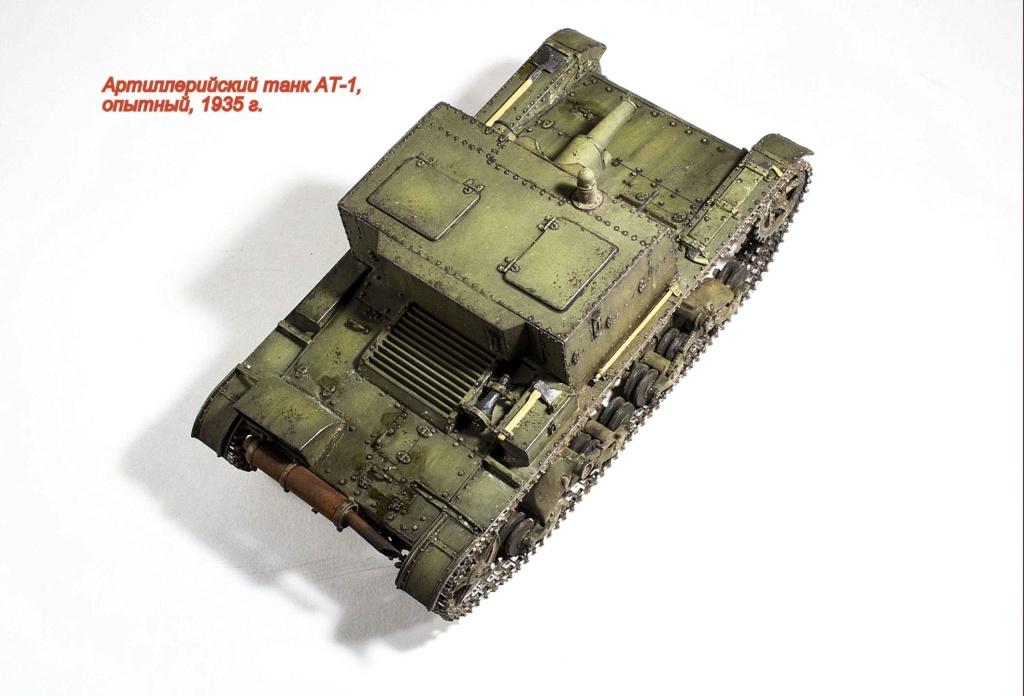 Артиллерийский танк АТ-1 Img_9642