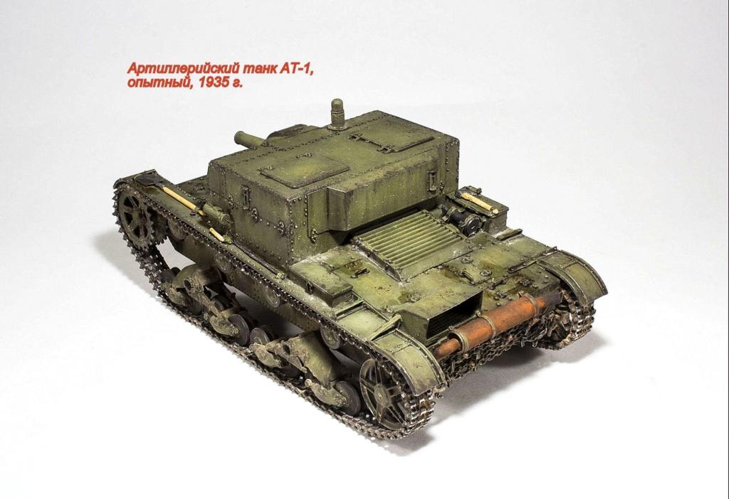 Артиллерийский танк АТ-1 Img_9644
