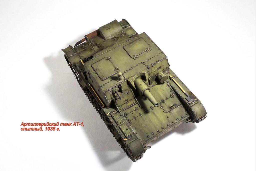 Артиллерийский танк АТ-1 Img_9645