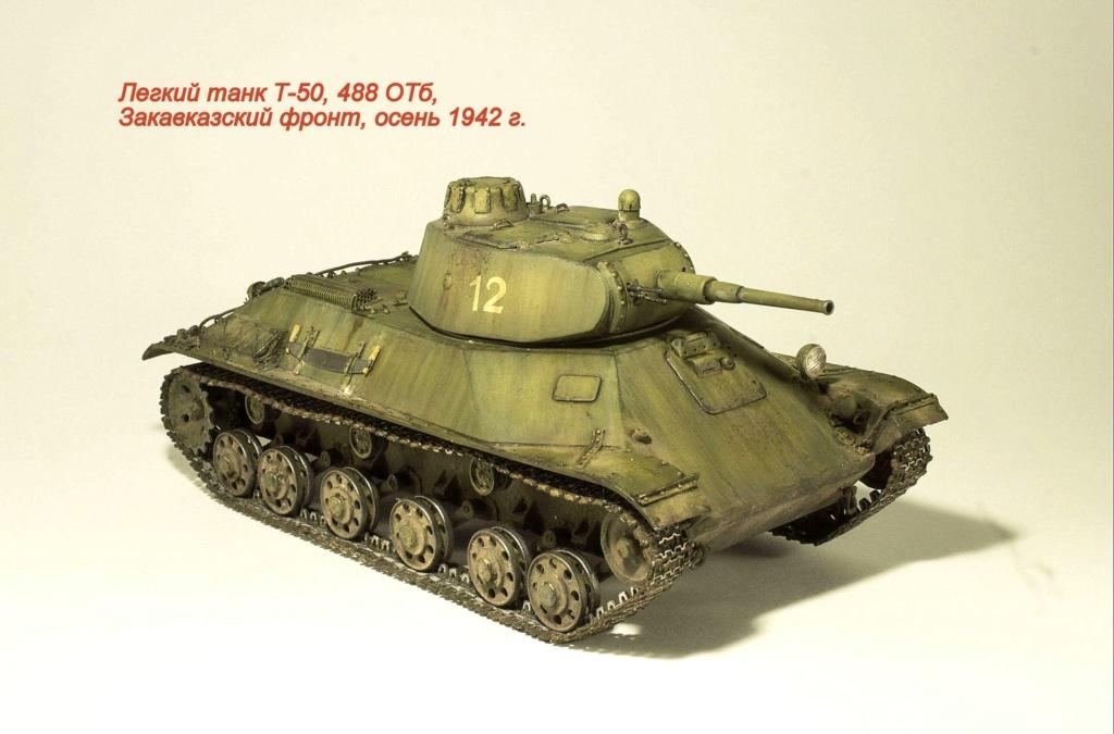 Легкий танк Т-50 Img_9930