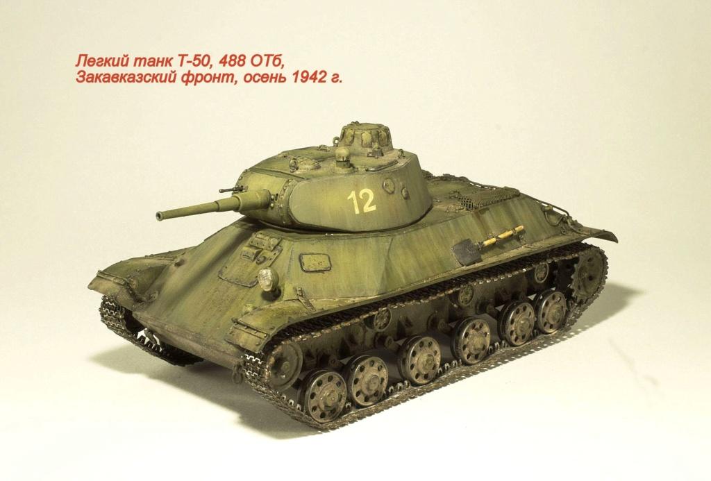 Легкий танк Т-50 Img_9931