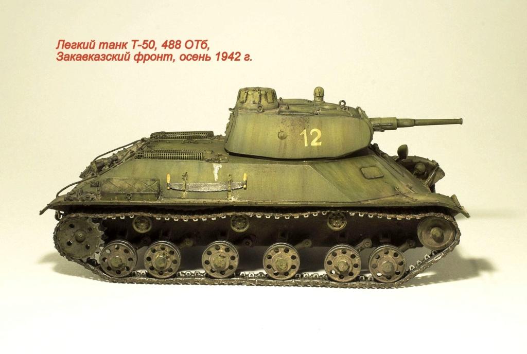 Легкий танк Т-50 Img_9932