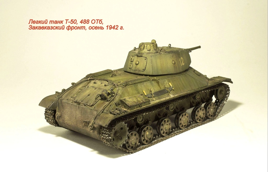 Легкий танк Т-50 Img_9933