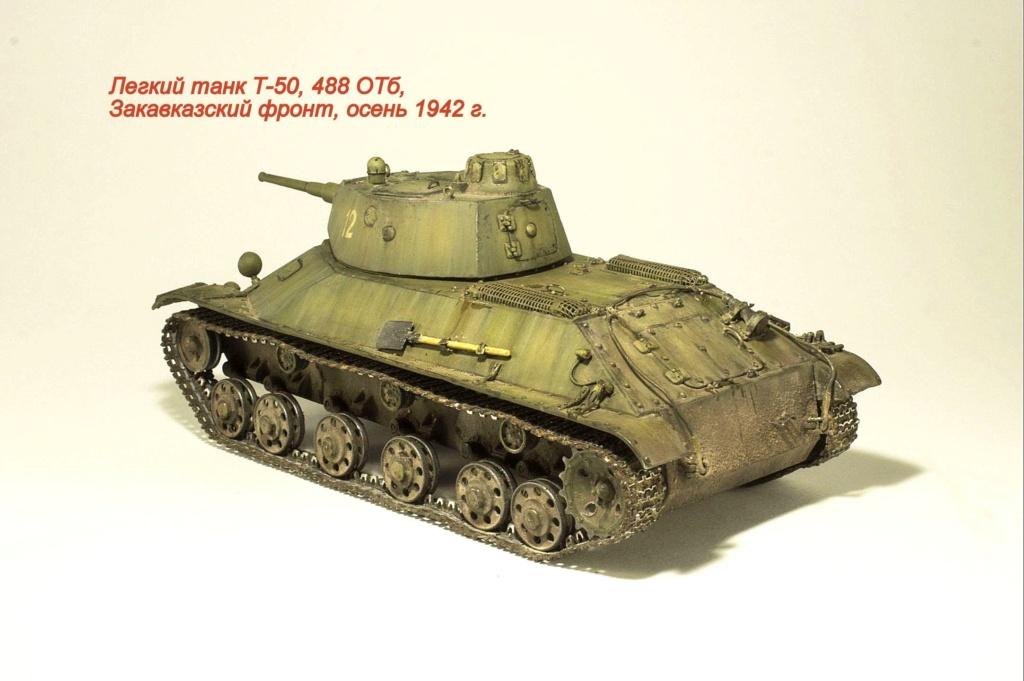 Легкий танк Т-50 Img_9934