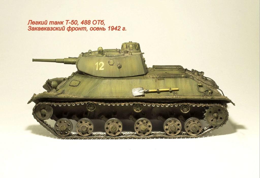 Легкий танк Т-50 Img_9935