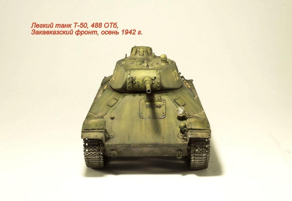 Легкий танк Т-50 Img_9936