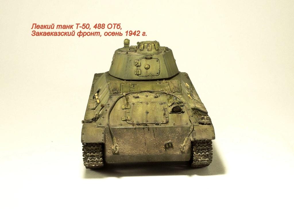 Легкий танк Т-50 Img_9937