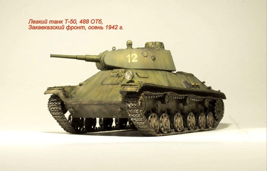 Легкий танк Т-50 Img_9938