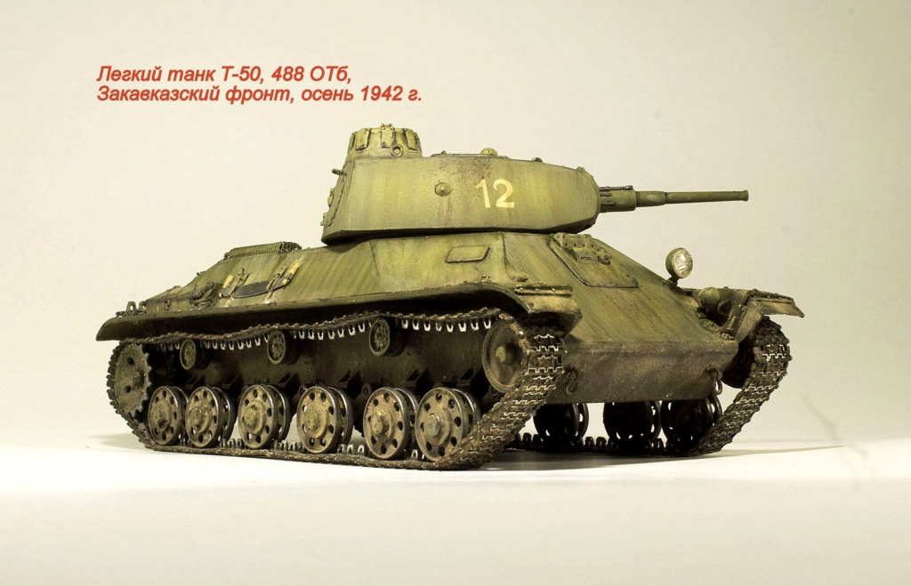 Легкий танк Т-50 Img_9939