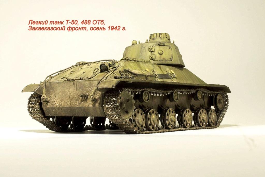 Легкий танк Т-50 Img_9940