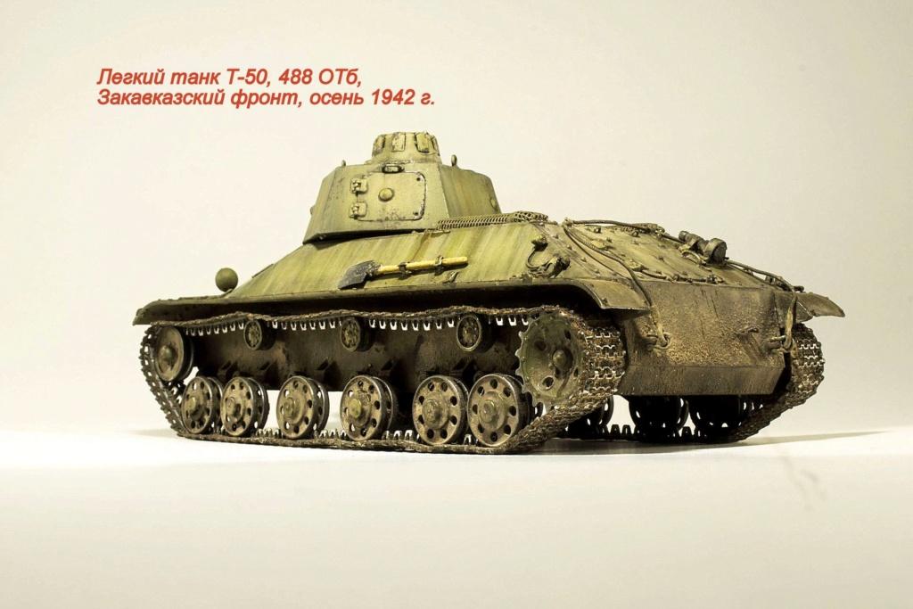 Легкий танк Т-50 Img_9941